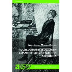 Uuringud vene akmeismi semantilisest poeetikast (vene keeles)