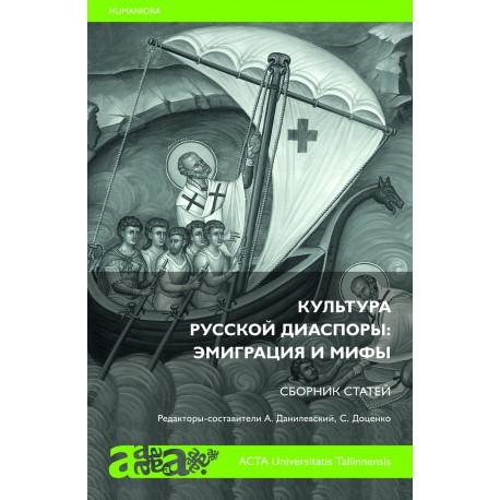 Vene diasporaa kultuur: Emigratsioon ja müüt (vene keeles)