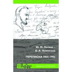 Ю. М. Лотман – Б. А. Успенский. Переписка 1964–1993