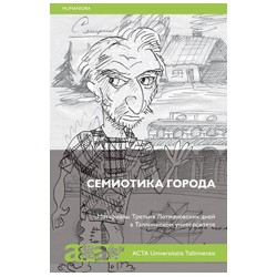 Семиотика города: Материалы Третьих Лотмановских дней в Таллиннском университете (3–5 июня 2011 г.)