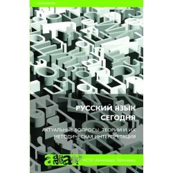 Русский язык сегодня: Aктуальные вопросы теории и их методическая интерпретация